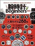 腕時計 for Beginners 2015 100%ムック (MONOQLO)