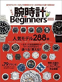 [晋遊舎]の腕時計 for Beginners 2015 100%ムック (MONOQLO)