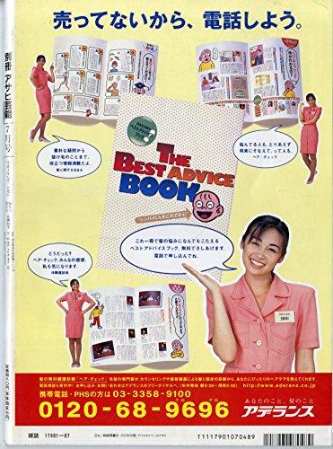 『別冊アサヒ芸能 1998年 7月号 これが美少女史上最高アイドル100人だ! ともさかりえ 安西ひろこ Wインタビュー [雑誌] (別冊アサヒ芸能)』の1枚目の画像