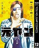 元ヤン 12 (ヤングジャンプコミックスDIGITAL)