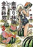 新装版 血潜り林檎と金魚鉢男(3) (アース・スターコミックス)