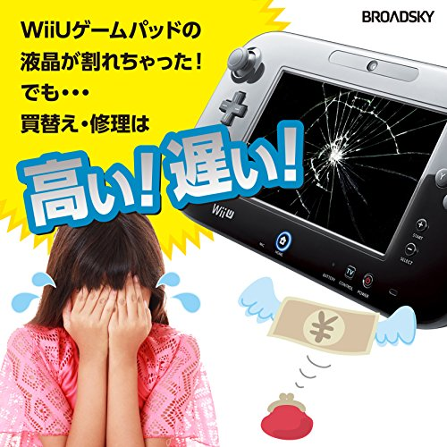 BROADSKY WiiU Game Pad 液晶パネル&タッチパネル 交換修理キット(専用ドライバー&保証付)