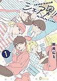 シェア男!! 1 (LINEコミックス)