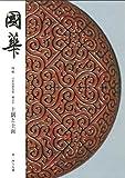 國華 1469号