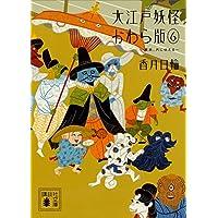 大江戸妖怪かわら版6 魔狼、月に吠える (講談社文庫)