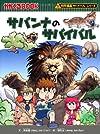サバンナのサバイバル (かがくるBOOK—科学漫画サバイバルシリーズ)