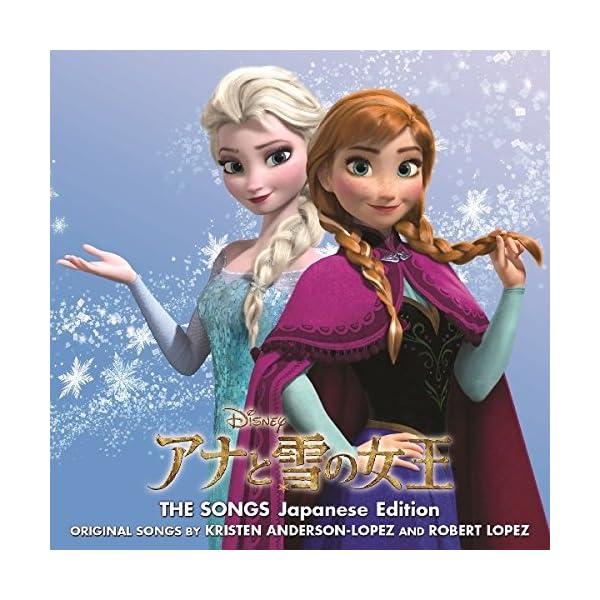 アナと雪の女王 ザ・ソングス 日本語版の商品画像