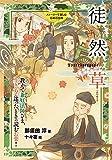 ストーリーで楽しむ日本の古典 (14) 徒然草 教えて兼好法師さま、 生き方に迷ったときの読むお薬!