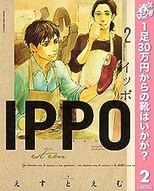 IPPO【期間限定無料】 2 (ヤングジャンプコミックスDIGITAL)