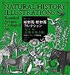 植物画・動物画コレクション-〈花・草・木〉〈鳥・獣・虫・魚〉を描く (精密イラスト)