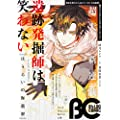 B's-LOG COMIC 2016 Jul. Vol.42 (B's-LOG COMICS)