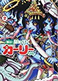 踊る!狂気のJKカーリーちゃん 2 (BUNCH COMICS)