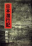 日本潜行記 (1969年)