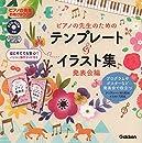 ピアノの先生のための テンプレート&イラスト集 ~発表会編~