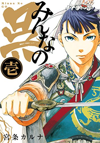 みんなの呉 1巻 (デジタル版ガンガンコミックスIXA)