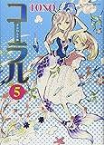 コーラル5──手のひらの海── (Nemuki+コミックス)