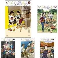 いぶり暮らし コミック 1-7巻セット
