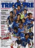 TRICOLORE 2011 WINTER—横浜F・マリノスオフィシャルマガジン 2011年後半戦を振り返る! (アサヒオリジナル)