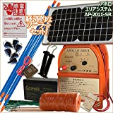 アポロ ソーラー式電気柵セットAP-2011-SR 200m 2段張り エリアポール AP-2011-SR-2d020AP