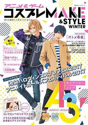 アニメ&ゲーム コスプレMAKE&STYLE WINTER...