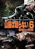 山猫は眠らない6 裏切りの銃撃[DVD]