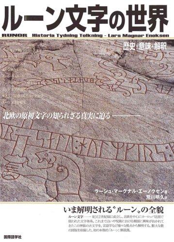 ルーン文字の世界―歴史・意味・解釈の詳細を見る