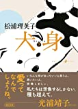 犬身 下 (朝日文庫)