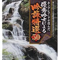 キングレコード吟詠剣詩舞会創立20周年記念 キングレコードが選んだ優秀吟士による吟詠特選50