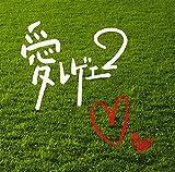 愛レゲエ2
