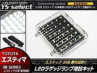 エスティマ 30系 40系 トランク バックドア LED 増設 キット/【30】エスティマ 増設ランプキット