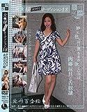 女王様スカウトオーディション 18 奥様は貪欲 北川百合絵 MAS-18 [DVD]