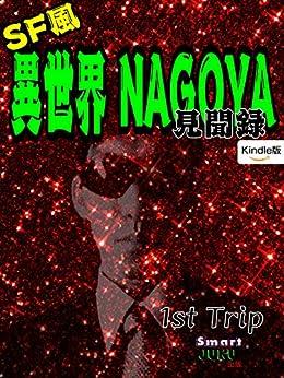 [竹島八百富]のSF風 異世界NAGOYA見聞録 1st Trip〈Kindle版〉