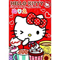 Sanrio Hello Kitty Coloring Art Book Made In Japan [並行輸入品]