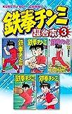鉄拳チンミ 超合本版(3) (月刊少年マガジンコミックス)