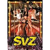 SVZ ストリッパーVS.ゾンビ [DVD]