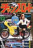 チャンプロード 2011年 12月号 [雑誌]