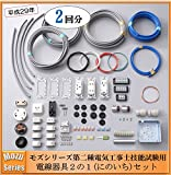 モズシリーズ 第二種電気工事士技能試験用 電線・器具2の1(にのいち)セット