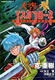 天空のエスカフローネ(2)<天空のエスカフローネ> (角川コミックス・エース)