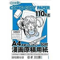 コアデ オリジナル 漫画原稿用紙 (110kg/A4) 50枚入