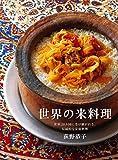 世界の米料理:世界20カ国に受け継がれる、伝統的な家庭料理