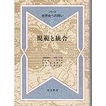 規範と統合 (シリーズ世界史への問い 5)