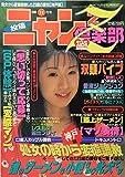 ニャン2倶楽部Z 1996年 11月号 [雑誌]