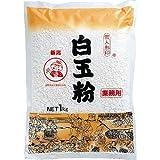 桑野食品 雪人形印 白玉粉(業務用) 1kg