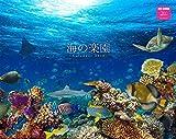 カレンダー2018 壁掛 海の楽園カレンダー(ネコ・パブリッシング) ([カレンダー])