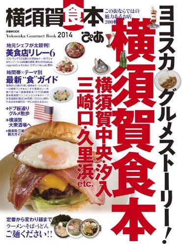 ぴあ 横須賀食本 (ぴあMOOK)