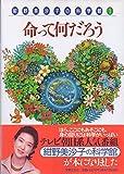 紺野美沙子の科学館 (1)