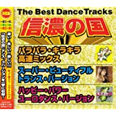 信濃の国~The Best Dance Tracks~