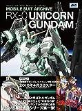 モビルスーツアーカイブ RX-0 ユニコーンガンダム (モビルスーツアーカイブシリーズ)