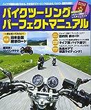 バイクツーリング パーフェクトマニュアル (Gakken Mook)