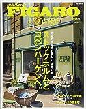 フィガロ ヴォヤージュ Vol.22 ストックホルムとコペンハーゲンへ。(雑貨も街歩きも楽しい、北欧の旅) (FIGARO japon voyage)の表紙
